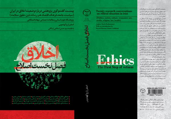 مجموعه گفتگوهای پژوهشی اصغر زارع کهنمویی در حوزه اخلاق با عنوان «اخلاق، فصل نخست اصلاح» منتشر شد