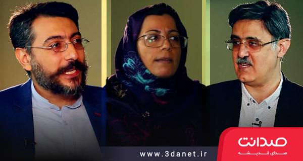 دکتر فاطمه موسوی، دکتر سید علی آذین و دکتر فرشید مرادیان