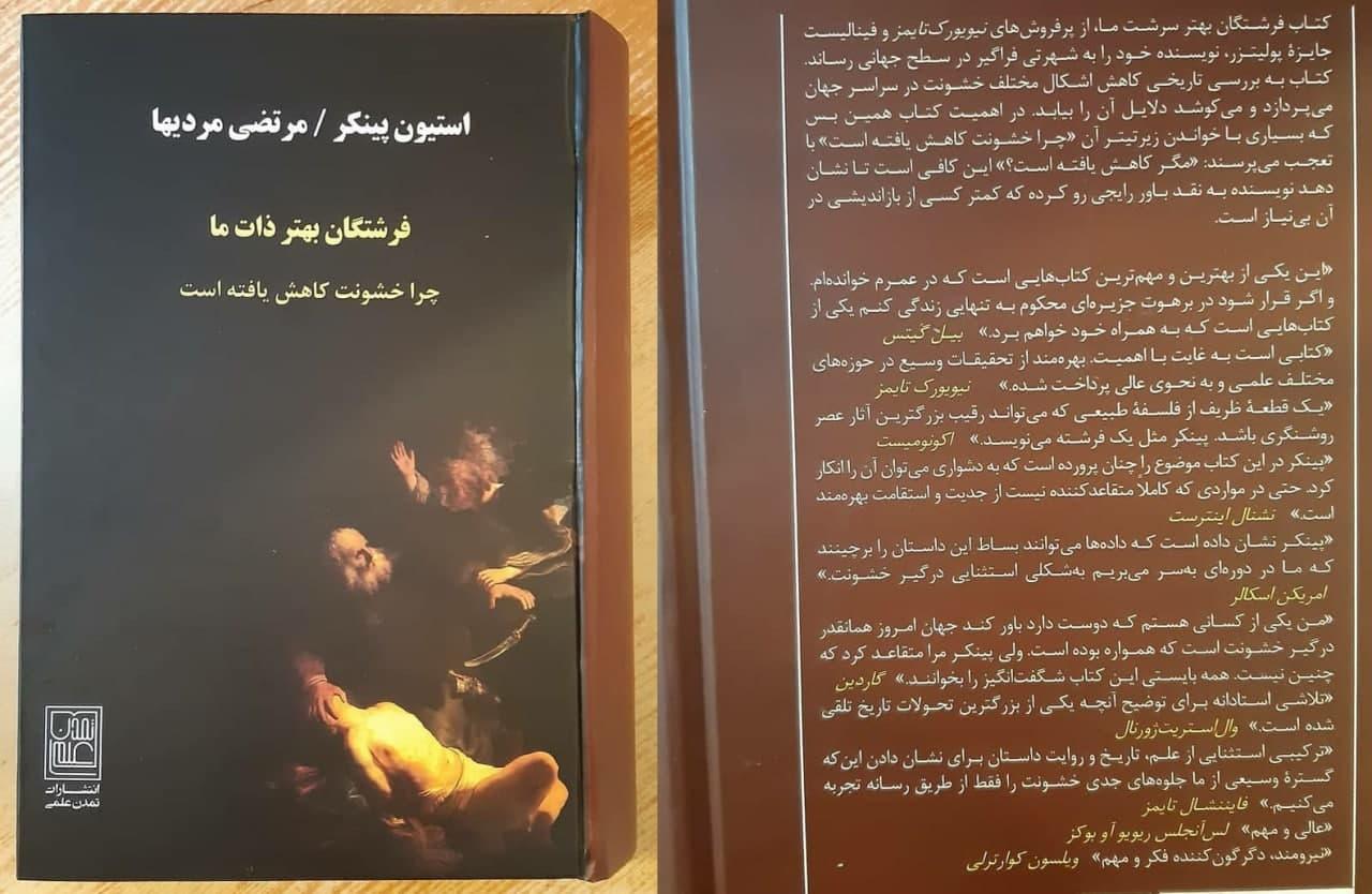 جلد کتاب «فرشتگان بهتر ذات ما» اثر استیون پینکر با ترجمه مرتضی مردیها
